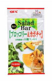 【ジェックス】Salad Bar ブロッコリー&カボチャ