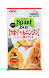【ジェックス】Salad Bar カボチャ&ニンジン
