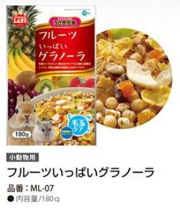 ○【マルカン】ML-07 フルーツいっぱいグラノーラ