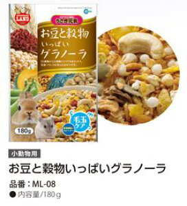 ○【マルカン】ML-08 お豆と穀物いっぱいグラノーラ