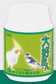 ○【日本生菌研究所】大好きん小鳥用45g