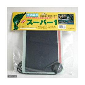 ○【みどり商会】超完全防水ヒーター スーパー1 Mサイズ