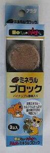 【アラタ】田中さんちのハムオくんミネラルブロック 3個