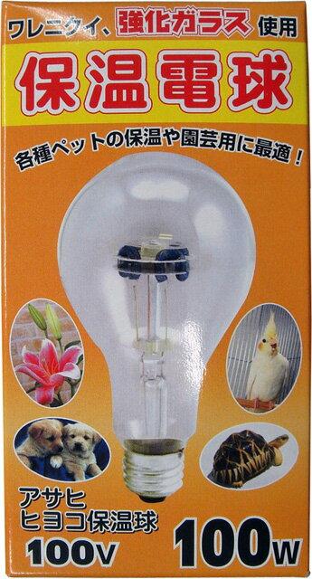 【アサヒ】ヒヨコ保温電球100W