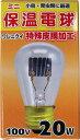 ○【アサヒ】ミニヒヨコ保温電球20W