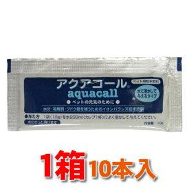 【ハイペット】アクアコール 1箱(10本入り)