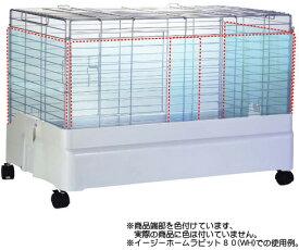 ○【三晃商会】イージーホーム80用クリアー3面カバー J03