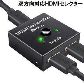 ★7/24まで休まず発送★【全商品ポイント5倍】【1000円 ポッキリ】 HDMI 切替器 分配器 双方向 HDMI セレクター 4K 3D 1080P 2入力 1出力 手動 切替 分配 PC PS4 Nintendo Switch SWITCHER