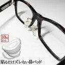 【期間限定全商品ポイント5倍】 メガネ 鼻パッド シリコン 10個セット 跡がつかない サングラス 鼻パッド メガネパッ…