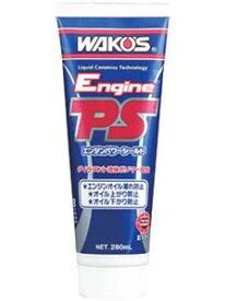 ワコーズ EPS エンジンパワーシールド エンジン漏れ防止 オイル上がり・下がり防止 E171 (280ml)