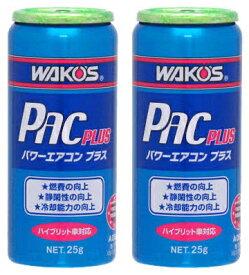 【2本セット】 ワコーズ パワーエアコン プラス A052(25g)