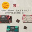 4月20日まで。 祝!PANA ORGANIC楽天市場オープン 超お得な3,980円(税込)の限定セット!送料無料でお届け
