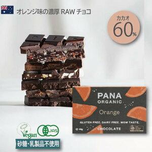 オレンジチョコ【Orange オレンジ】 PANA ORGANIC カカオ60% ローチョコレート パナオーガニック パナチョコレート オーガニック | バレンタイン 2021 バレンタインチョコ ギフト おしゃれ 高級チ