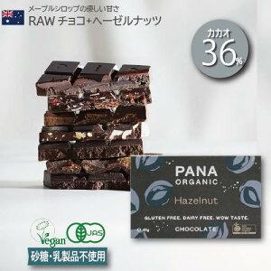 【ヘーゼルナッツ HAZELNUT】 PANA ORGANIC パナオーガニック パナチョコレート ローチョコレート 優しい カカオ36% | ヘーゼルナッツチョコレート | ヘルシー ギフト おしゃれ 高級 ホワイトデー