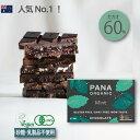 当店人気No.1 【 ミント MINT 】PANA ORGANIC チョコミント 高カカオ 60%カカオ 超ミント味の本格派ローチョコレー…