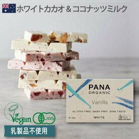 【VANILLA White Chocolate バニラ/ホワイトチョコレート 】PANA ORGANIC パナオーガニック ホワイトチョコ パナチョコレート オーガニック ローチョコレート   ヘルシー ギフト おしゃれ 高級 お返し お祝い お礼 母の日