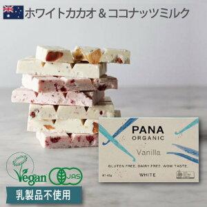 【VANILLA White Chocolate バニラ/ホワイトチョコレート 】PANA ORGANIC パナオーガニック ホワイトチョコ パナチョコレート オーガニック ローチョコレート | ヘルシー ギフト おしゃれ 高級 ホワイ
