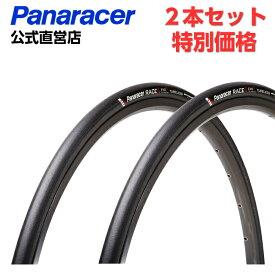 【2本セット限定価格】【公式】 パナレーサー レース A エボ3 タイヤ RACE A EVO3 ALL AROUND チューブレス 700×23C 自転車 タイヤ Panaracer