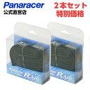 【公式】【2本セット限定価格】 パナレーサー Panaracer チューブ R'AIR W/O700×18〜23/700×23〜28 仏式 60mm 自転…