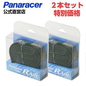 【公式】【2本セット限定価格】 パナレーサー Panaracer チューブ R'AIR W/O 700×18C〜23C/700×23C〜28C/700×31C〜35C 仏式 34ミリ 自転車用チューブ レース用