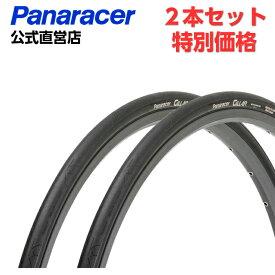【2本セット限定価格】【公式】 パナレーサー タイヤ ジラー 700x25C 700x23C GILLAR クリンチャー 自転車 ロードバイク Panaracer