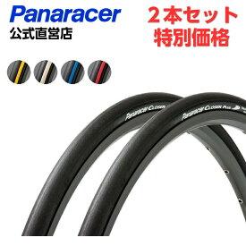 【公式】【2本セット限定価格】パナレーサー Panaracer タイヤ クローザープラス 26×1.25 650×23C 700×20C 700×23C 700×25C クリンチャー 自転車 マウンテンバイク クロスバイク ロードバイク