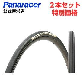【2本セット限定価格】【公式】 パナレーサー チューブラータイヤ レースC エボ3 RACE C EVO3 700×23C 700×26Cブラック 自転車 タイヤ Panaracer