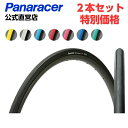【2本セット限定価格】【公式】 パナレーサー 自転車 タイヤ カテゴリーS2 700x23C 700×26C クリンチャー ロードバイ…