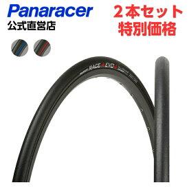 【2本セット限定価格】【公式】 パナレーサー タイヤ RACE A EVO4 [ALL AROUND] クリンチャー 700×23C 700×25C 700×28C レース A エボ4 自転車 ロードバイク クロスバイク 23C 25C 28C 700C Panaracer
