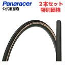 【2本セット限定価格】【公式】 パナレーサー タイヤ RACE C EVO4 [CLASSIC] クリンチャー 700×23C 700×26C 700×28…