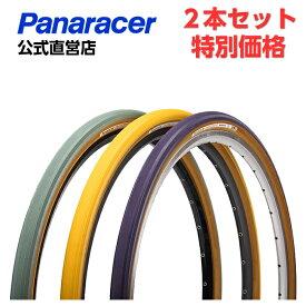 【2本セット限定価格】【公式】 パナレーサー タイヤ グラベルキング 700×32C 700×35C 自転車 タイヤ マウンテンバイク Panaracer