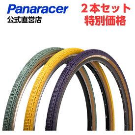 【2本セット限定価格】【公式】 パナレーサー タイヤ グラベルキング エスケー アンチフラットケーシング700×32C 700×35C 自転車 タイヤ マウンテンバイク Panaracer