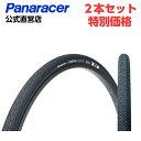 【2本セット特別価格】 【公式】 パナレーサー パセラ ジャケット 700×25C 700×28C 700×32 クリンチャー自転車 タ…