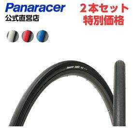 【2本セット特別価格】 【公式】 パナレーサー コンフィ 700×28C 700x32C クリンチャー 自転車 タイヤ ロードバイク タイヤ クロスバイク タイヤ Panaracer comfy