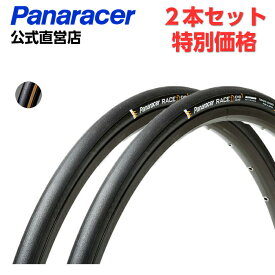 【公式】【2本セット限定価格】 パナレーサー RACE D EVO3 レースD エボ3 700×23C 700×25C 700×28C タイヤ クリンチャー 自転車 タイヤ 23C 25C 28C 700C ロードバイク クロスバイク Panaracer
