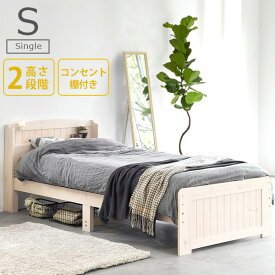 カントリー調 すのこベッド シングル 棚コンセント付き 【ベッドフレーム】(アンティークホワイト/ブラウン)(ベッド ベット すのこベット スノコベッド 木製ベッド カントリーテイスト 高さ調節可能 宮棚付き 宮付き シングルベッド)
