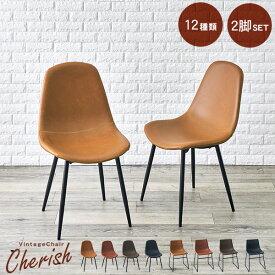【まとめ買いで5%OFFクーポン配布中!】12パターンから選べる本革風チェア 2脚セット (チェア 椅子 おしゃれ ウィンデージ カフェ風 在宅ワーク リビング ダイニング 食卓 ブラック ブラウン キャメル ダークブラウン)