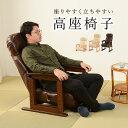 昇降式高座椅子_ブラウン(座椅子 リクライニング 腰痛 おしゃれ 高さ調整 調節 肘付き 木製 座いす 座イス 椅子 いす…