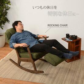 調節機能が豊富なロッキングチェア(グリーン) リラックス ひとり暮らし 一人暮らし 一人掛け 調整可能 椅子 いす チェア 背もたれ リクライニング 足置き クッション シンプル ナチュラル