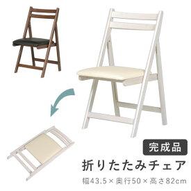【完成品】省スペース 折りたたみチェア 木製(折り畳みチェア イス チェア チェアー 椅子 折りたたみ椅子 コンパクト シンプル 省スペース ホワイトウォッシュ ブラウン 白)
