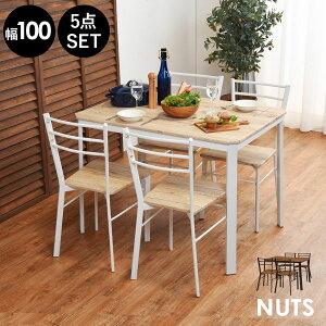 ダイニングテーブル5点セット 幅100cm【NUTS】ナッツ(ダイニングテーブル ダイニングテーブルセット 4人 4人掛け 木製 四人 四人掛け ダイニングセット おしゃれ カフェ風 テーブルセット 5点