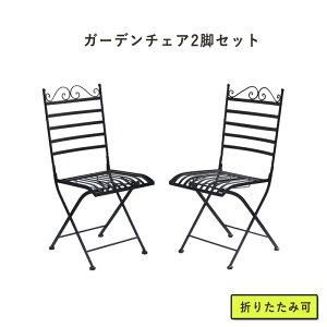 折りたたみガーデンチェア2脚セット(ガーデン 椅子 折りたたみチェア 折り畳みチェア チェアセット)