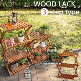 アカシア ガーデンラック 3段(ガーデン ラック フラワーラック 観葉植物 お庭 折りたたみ)