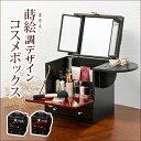 蒔絵調デザインコスメボックス(メイクボックス 大容量 鏡付き 木製 可愛い かわいい バニティ 持ち運び 三面鏡 引き…