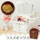 コスメボックス バラ取手(メイクボックス 大容量 鏡付き 木製 バニティ 持ち運び 三面鏡 可愛い かわいい 姫系 引き…