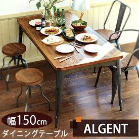 ダイニングテーブル インダストリアルデザイン 150cm【ALGENT】アルジェント(4人掛け 木製 テーブル ダイニングテーブル 食卓テーブル カフェテーブル 4人用〜6人用)