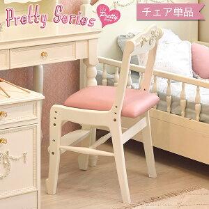 チェア 椅子 学習チェア [完成品] 【Pretty】プリティシリーズ(椅子 子供用 学習椅子 木製 白 ホワイト 姫系家具 おしゃれ かわいい 可愛い ロマンティック 姫 姫系 家具 リボン 女の子 子