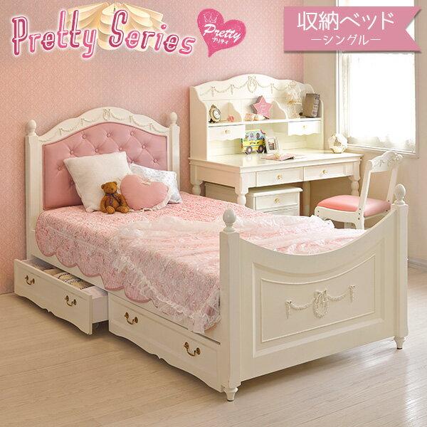姫系 ベッド シングル 収納付きベッド ベッドフレームのみ 【Pretty】プリティシリーズ(シングルベッド 引出し付き 引き出し プリンセス ベッド すのこベッド 木製 白 ホワイト 子供用 ロマンティック 姫 女の子 かわい