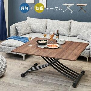 昇降&拡張テーブル [幅114cm] (無段階 昇降式テーブル 伸長式 リフトテーブル リフティングテーブル エクステーションテーブル、拡張式 センターテーブル ダイニングテーブル ローテーブ
