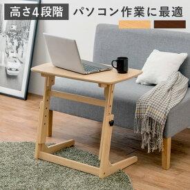 高さ4段階調節可能 サイドテーブル(おしゃれ ナイトテーブル 北欧 ベッドサイド ソファサイド 在宅ワーク テレワーク 在宅勤務 昇降テーブル コーヒーテーブル 木製 ソファテーブル 軽量)